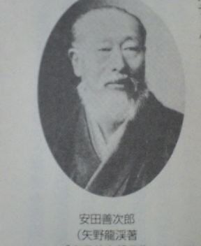 安田善次郎