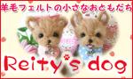 Reity's dog♪羊毛フェルトの小さなおともだち