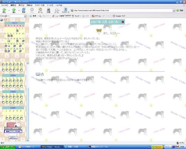 Web日記の保存