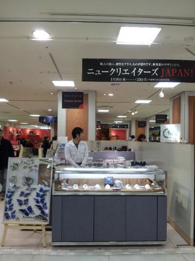 JR名古屋タカシマヤ!