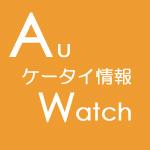 auケータイ+スマートフォン情報Watch