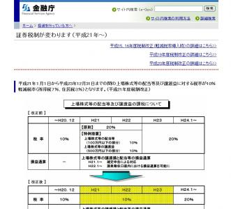 金融庁ホームページ