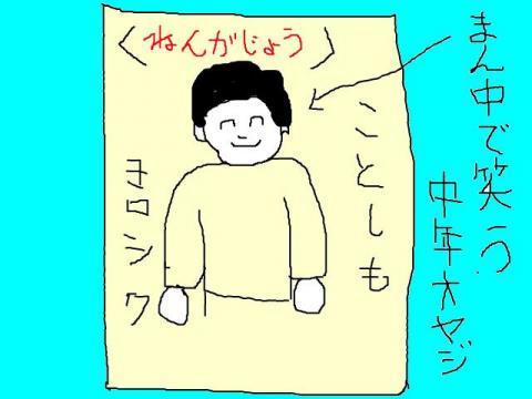 snap_chibitaseiko_2008126134819_convert_20081220140022.jpg