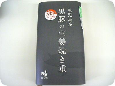 黒豚の生姜焼き重