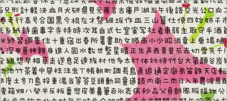 日本語のかわいい手書き風フォント