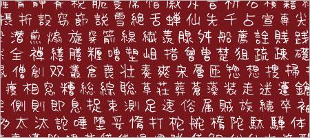 手書き風、漢字も多数のフォント