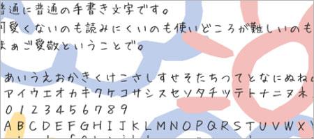 かわいい手書きフォント