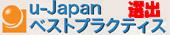 u-japanベストプラクティス2009に選ばれました