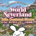 ワールド・ネバーランド~ゼーン大陸物語~公式サイト