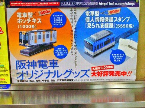阪神電車のグッズ