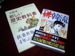 扶桑社の歴史教科書と嫌韓流