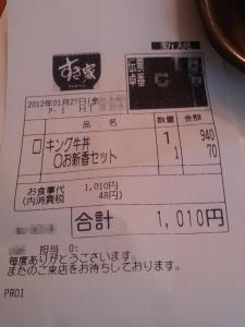 sukiyashimoshakujii1201276.jpg