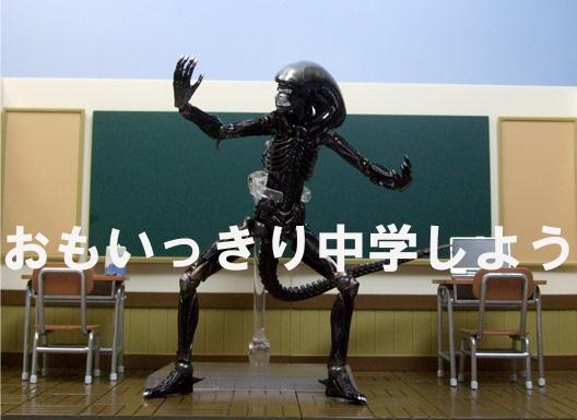 おもいっっきり中学しよう!!!のコピー