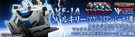bnr_VF1A-blue_02_fix.jpg