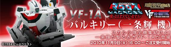 bnr_VF1A-red_02_fix.jpg