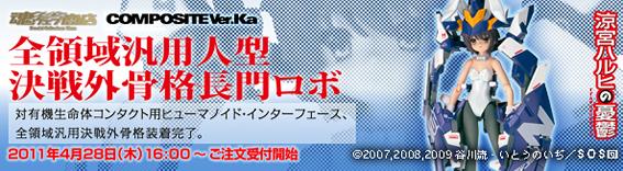 bnr_comp-nagatorobo_02_fix.jpg