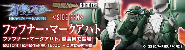 bnr_fafner-ahato_02_fix.jpg