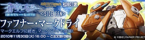 bnr_fafner_02fix_new.jpg