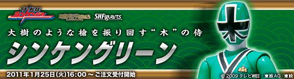 bnr_shinken-green_02_fix.jpg
