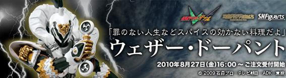 bnr_weatherD_02_fix.jpg