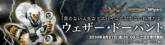 bnr_weatherD_02_fixfjfesfsefs.jpg