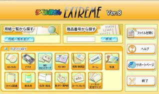 EXTREME_20120108011125.jpg
