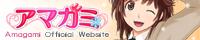 アマガミ 公式サイト
