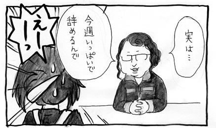 0403taishoku1