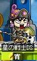 星の戦士DS