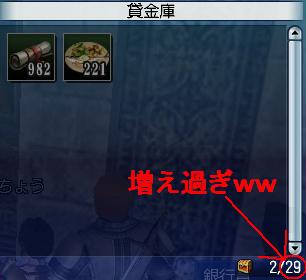 Ch4勅命達成・銀行枠+10