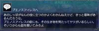 アリ食いの親玉・情報3