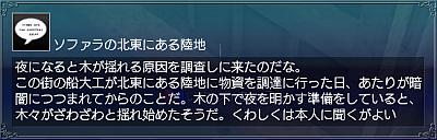 闇夜の大騒動・情報1