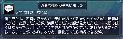 人魚の正体・情報2