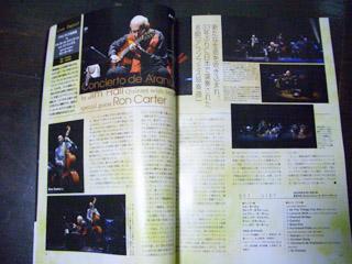 ジム・ ホールのライブレポート jazzLife2009年7月号 1
