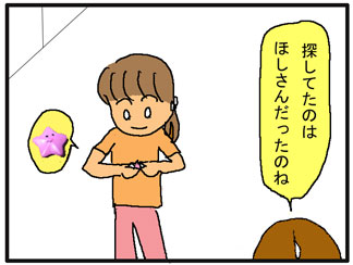 スモモの探し物01