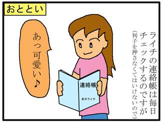 連絡帳03