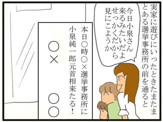 小泉総理01
