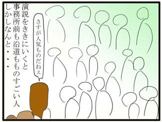 小泉総理02
