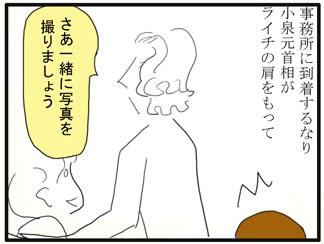 小泉総理03