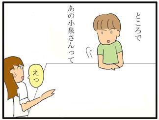 きぐるみ03