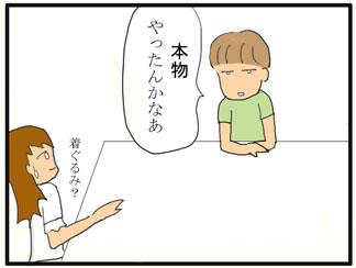 きぐるみ0psd