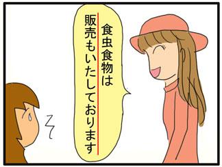 食虫植物03