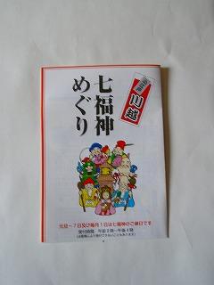 七福神 埼玉 098