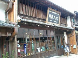 滋賀県を巡る 123