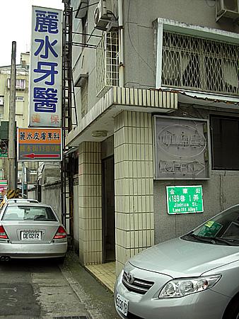台北の住居表示板