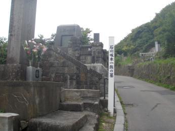 石川啄木一族の墓1