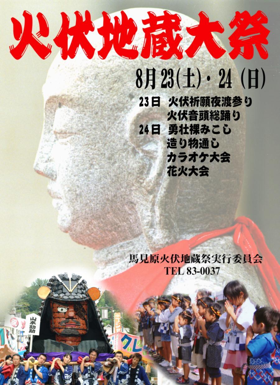 2008火伏地蔵祭