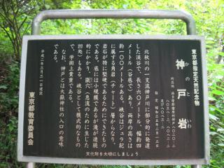 神戸岩と払沢の滝
