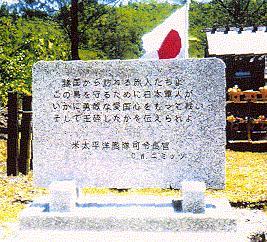 ペリュリュー島の慰霊碑