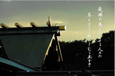 靖国神社001